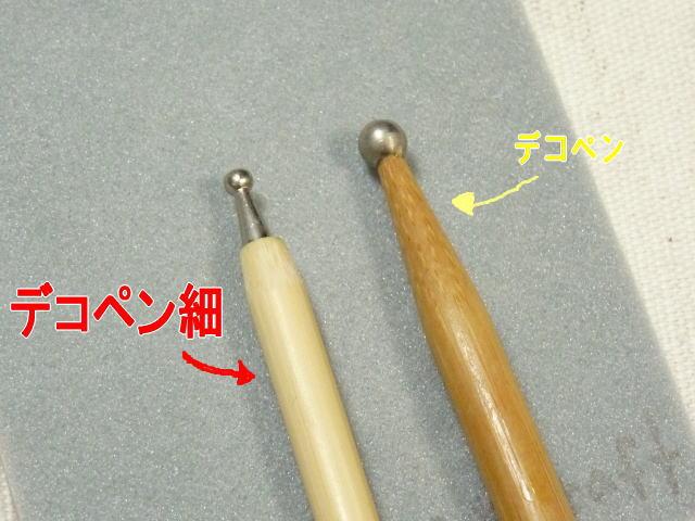 先端の直径がデコペンの約半分。